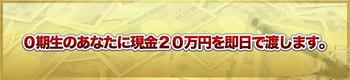 20万円.jpg